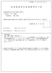 新潟県産業廃棄物収集運搬業許可証