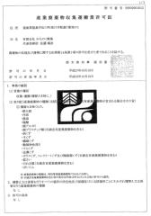 平成27年10月栃木県許可更新