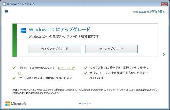 windowsアップデートメッセージ