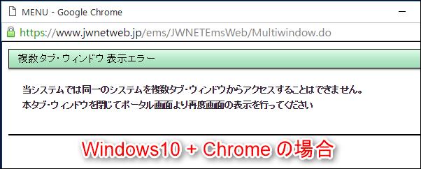 windows10とchrome