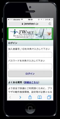 jwnet by iphone