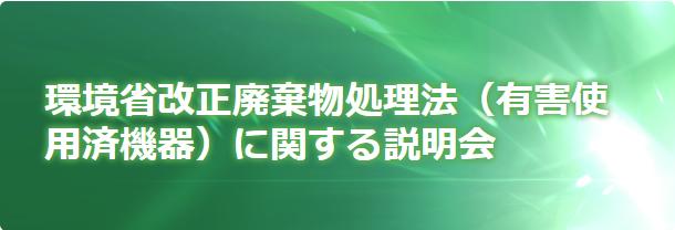 改正廃棄物処理法説明会
